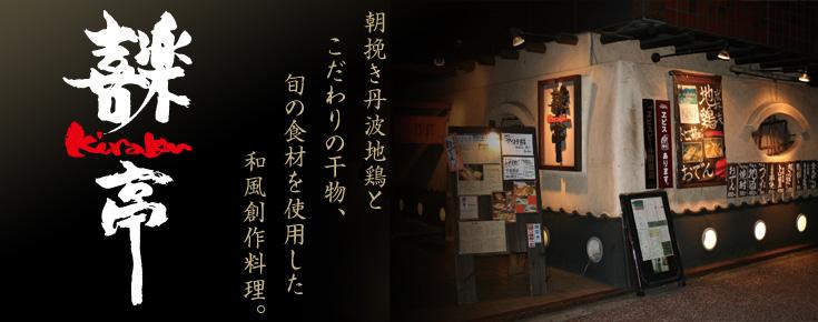 京都烏丸丸太町の喜楽亭 | 和風創作料理 丹波地鶏とこだわりの干物